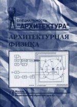 Архитектурная физика: Учебник. Изд. Стер. Лицкевич В.К. и др.