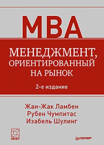 Менеджмент, ориентированный на рынок. 2-е изд.