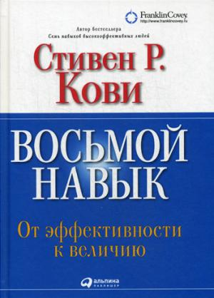 Восьмой навык: От эффективности к величию. 12-е изд. Кови Ст.Р.