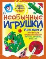 Гагарина. Необычные игрушки из бумаги.