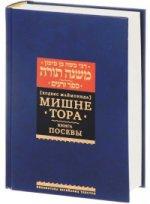 Мишне Тора [Кодекс Маймонида] кн. Посевы