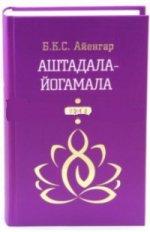 Айенгар Б.К.С. Аштадала-йогамала. Т.2