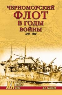 ХХ NEW Черноморский флот в годы войны (12+)