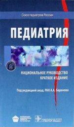 Педиатрия. Краткое издание