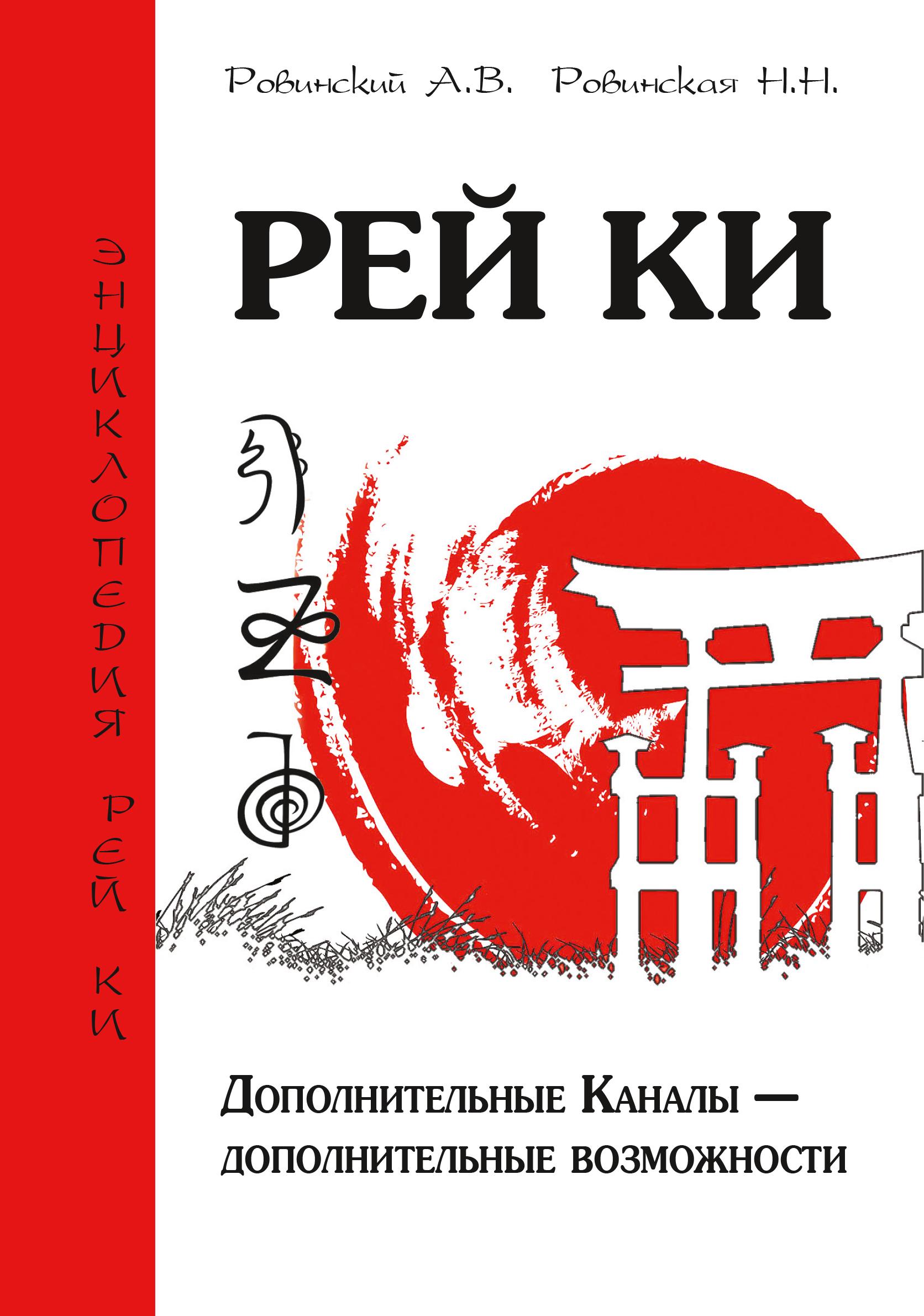 Рей Ки. Дополнительные Каналы — дополнительные возможности 2-е изд.
