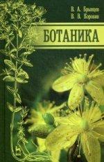 Ботаника.Учебник,2изд