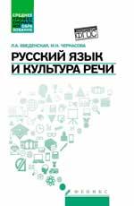 Русский язык и культура речи: учеб.пособ