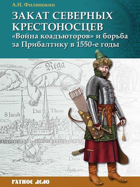 Закат северных крестоносцев: «Война коадъюторов»                  и борьба за Прибалтику в 1550-е гг.