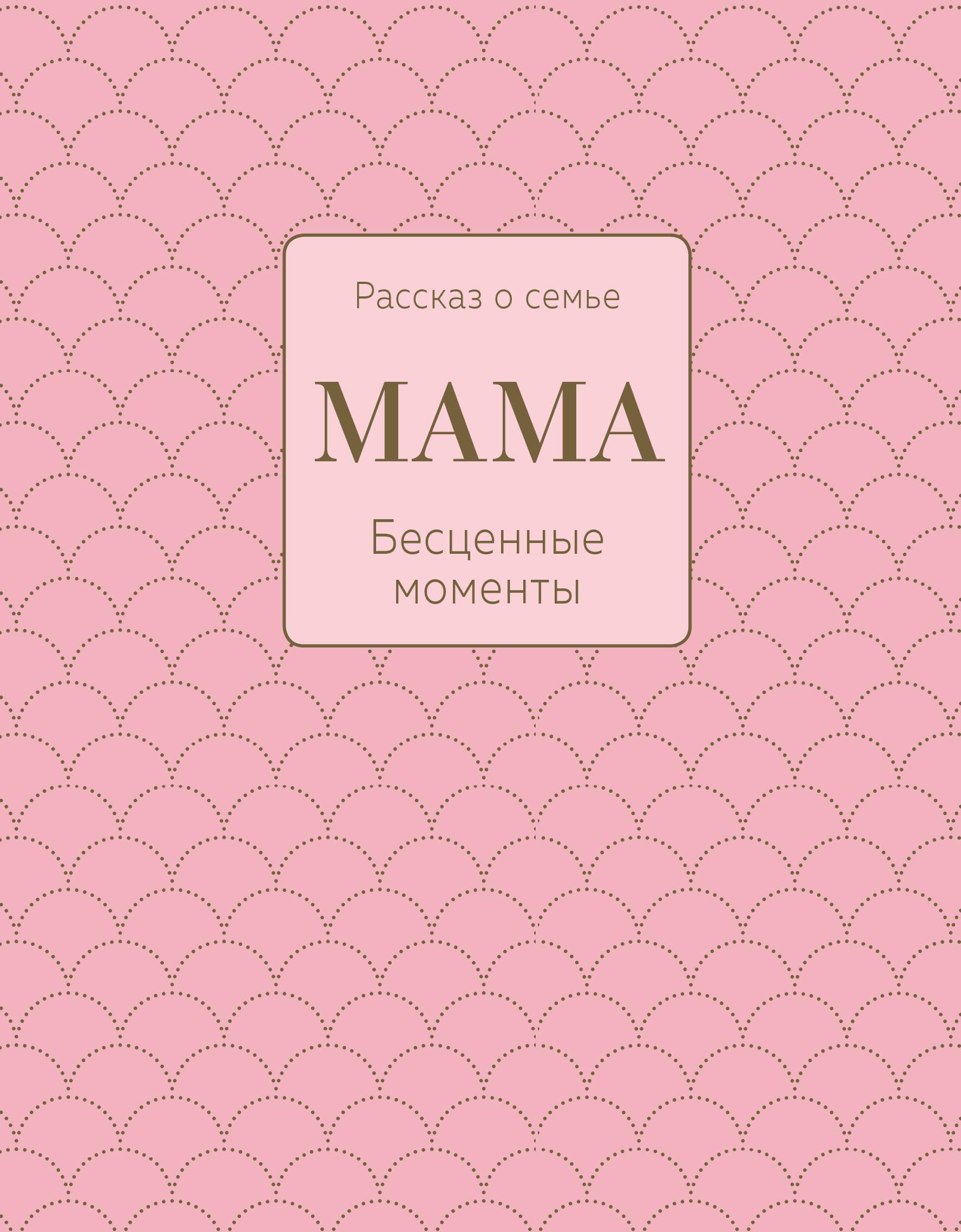 Мама. Рассказ о семье (оф.1)
