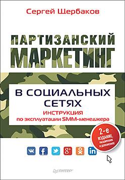 Партизанский маркетинг в социальных сетях. Инструкция по эксплуатации SMM-менеджера, 2-е изд.