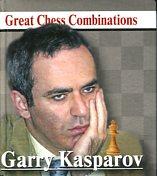 Гарри Каспаров.Лучшие шахматные комбинации