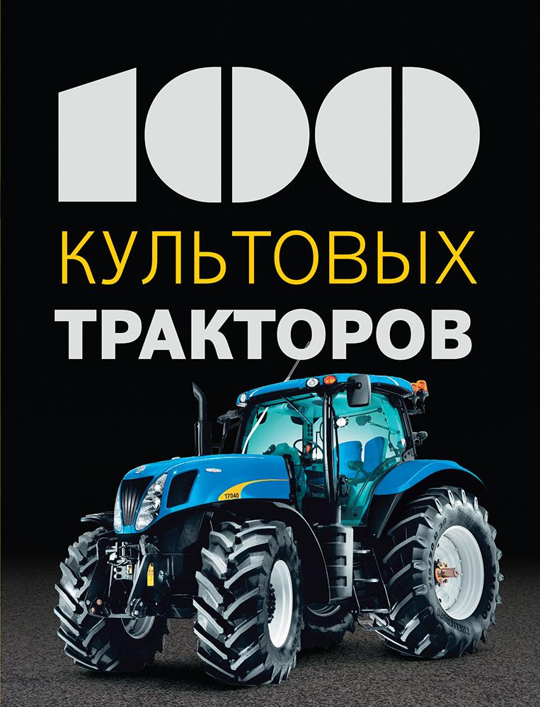 100 культовых тракторов