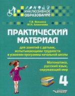 Практический материал для занятий с детьми, испытывающими трудности в усвоении программы начальной школы. 4 класс. (Математика, русский язык, окружающий мир)