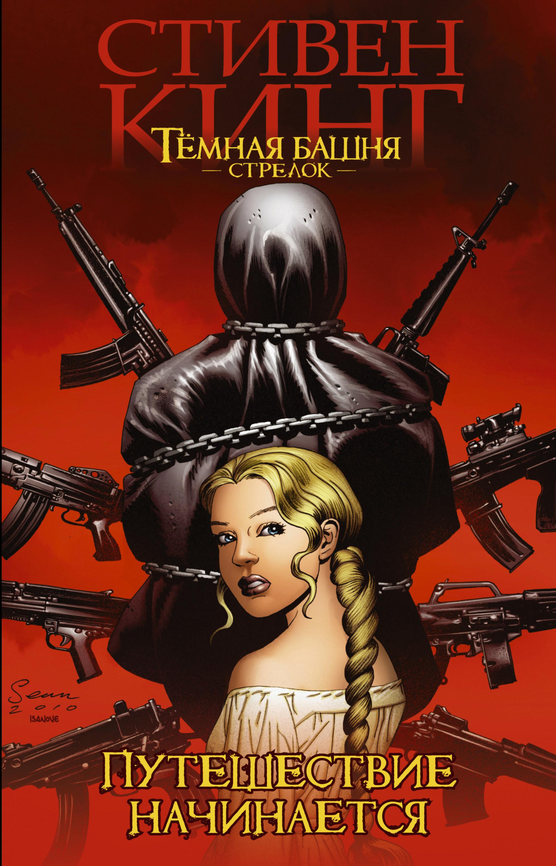 Темная башня: Стрелок. Книга 1. Путешествие начинается