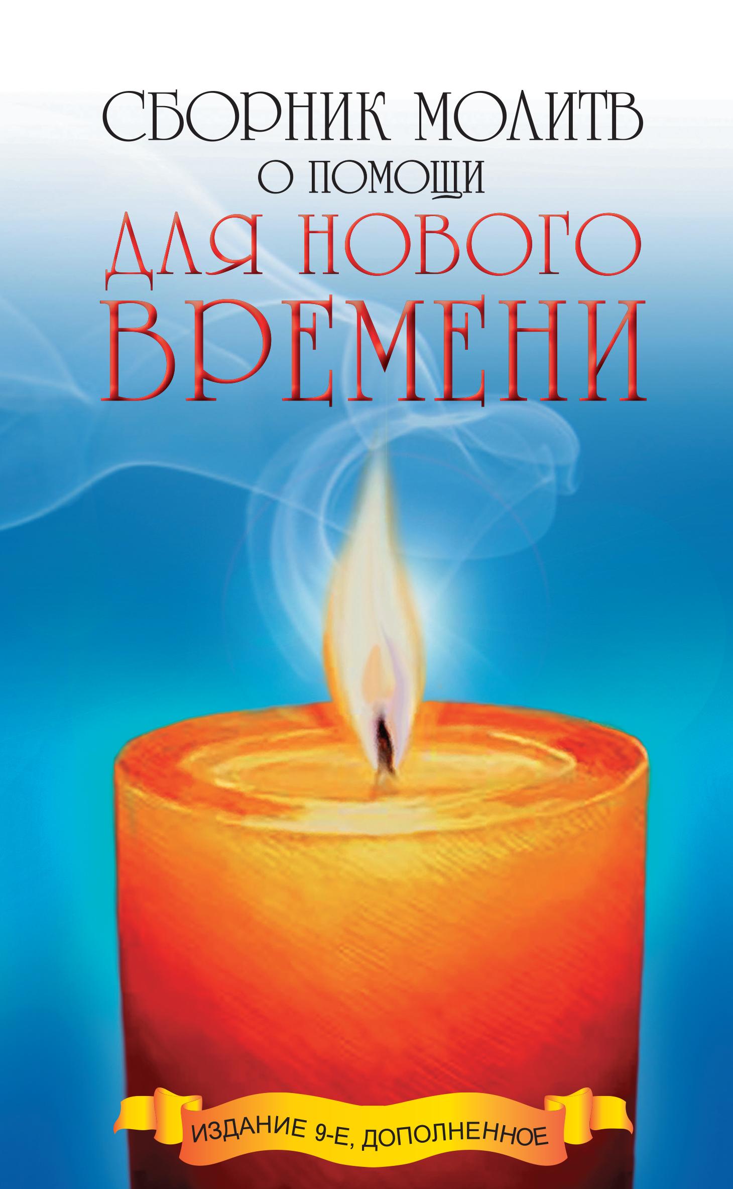 Сборник молитв о помощи для Нового времени. 9-е изд.