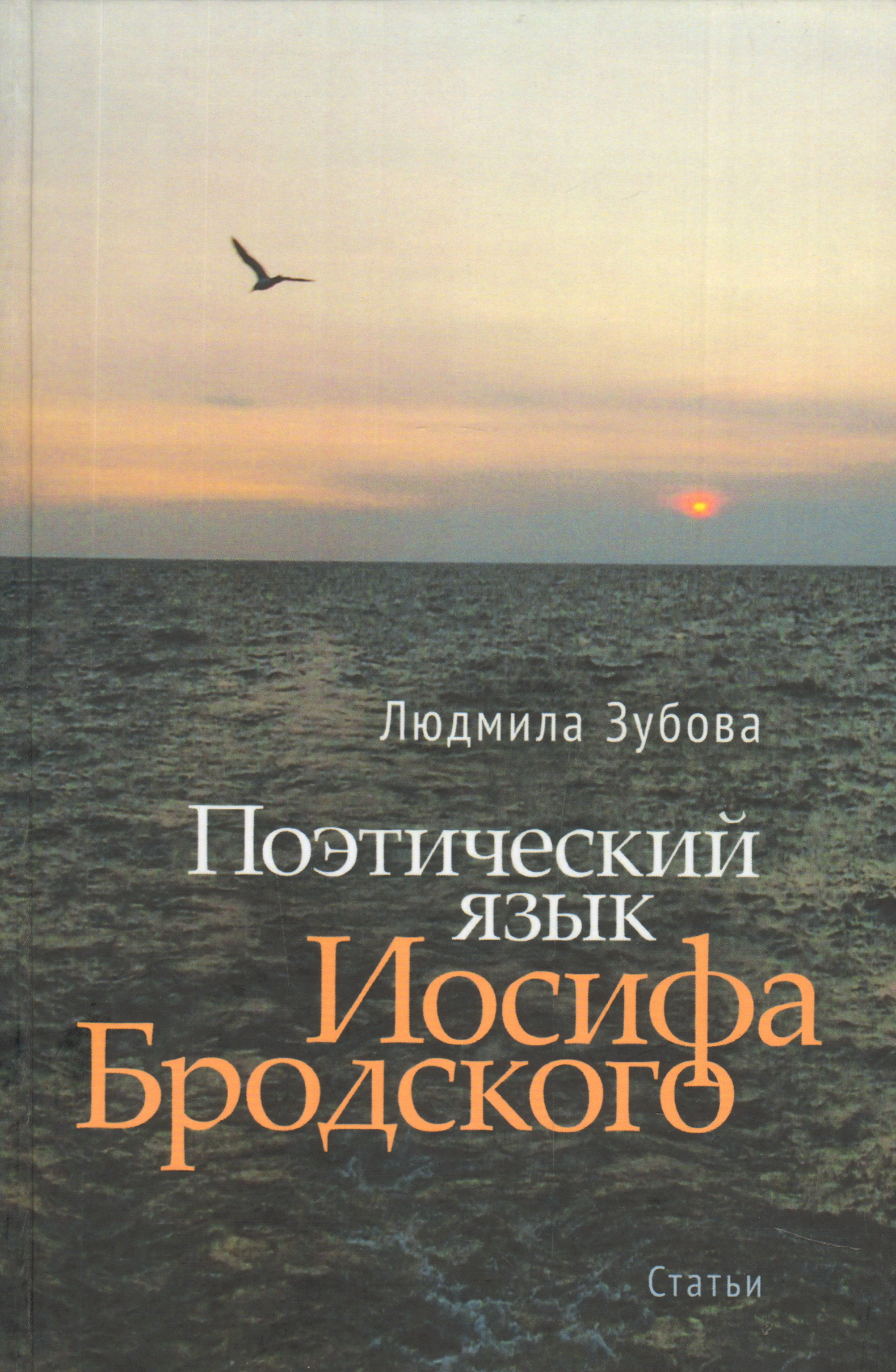 Поэтический язык Иосифа Бродского: Статьи