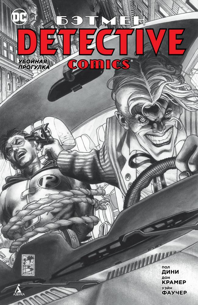 Бэтмен. Detective Comics. Убойная прогулка (мягк/обл.)