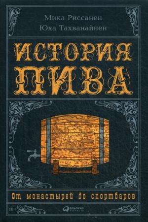 История пива: От монастырей до спортбаров. Риссанен М., Тахванайнен Ю.