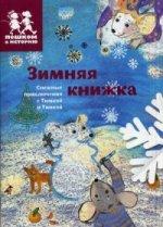 ТО 006 Зимняя книжка