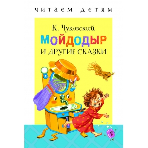 Читаем детям. Мойдодыр и др. сказки