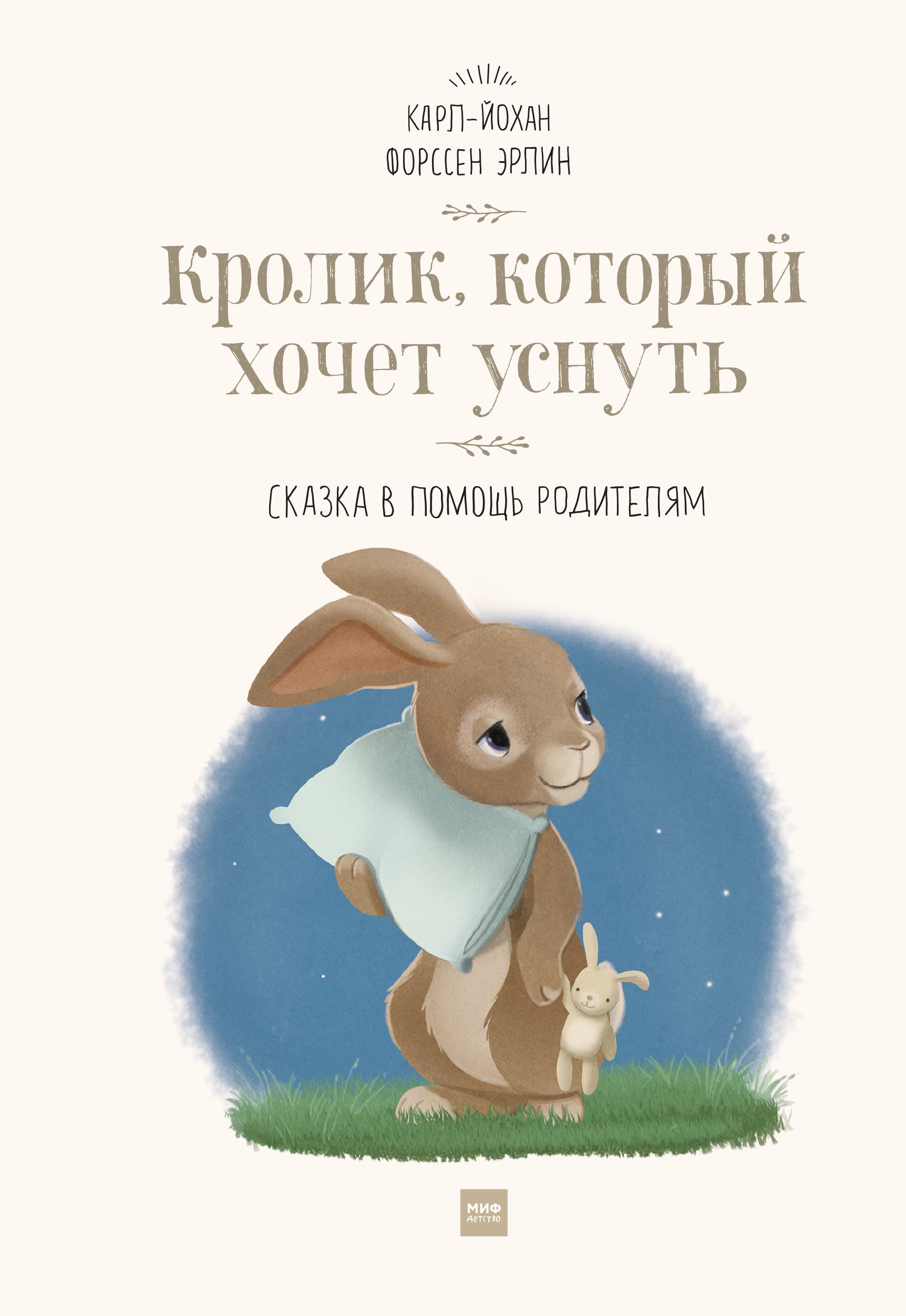 Кролик, который хочет уснуть. Сказка в помощь родителям(новая обложка)