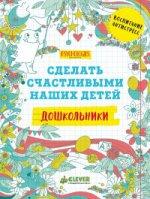 Сделать счастливыми наших детей. Дошкольники. 2-е изд., перераб.и доп.