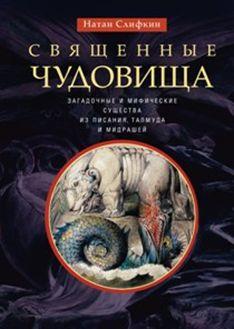 Священные чудовища. Загадочные и мифические существа из Писания, Талмуда и мидрашей