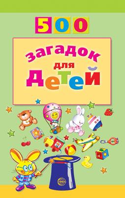500 загадок для детей. 2-е издание/Мазнин И.А.