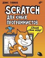 Scratch для юных программистов. Голиков Д.В.