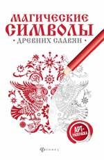 Магические символы древних славян:арт-терапия