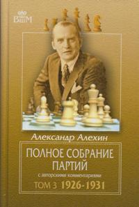 Полное собрание партий с автор.коммент.т3.1926-1931