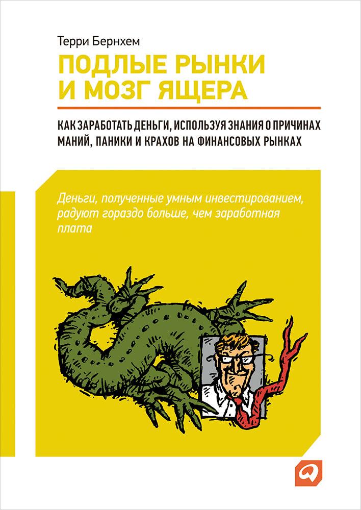 Подлые рынки и мозг ящера: Как заработать деньги, используя знания о причинах маний, паники и крахов на финансовых рынках. Бернхем Т.