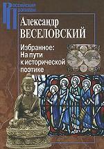Александр Веселовский. Избранное. На пути к исторической поэтике