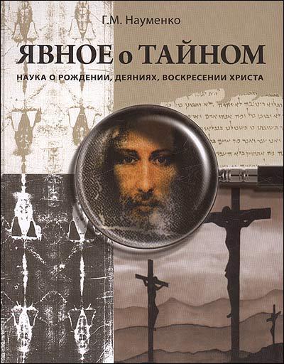 Явное о тайном: Наука о рождении, деяниях, воскресении Христа.
