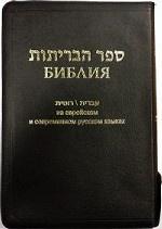 Библия (1154)077Z на еврейск.и совр.рус.яз.(черн.)+фут.кож.на молнии