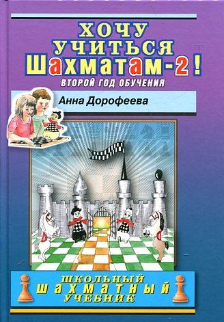Хочу учиться шахматам - 2! (2-ой год обучения)