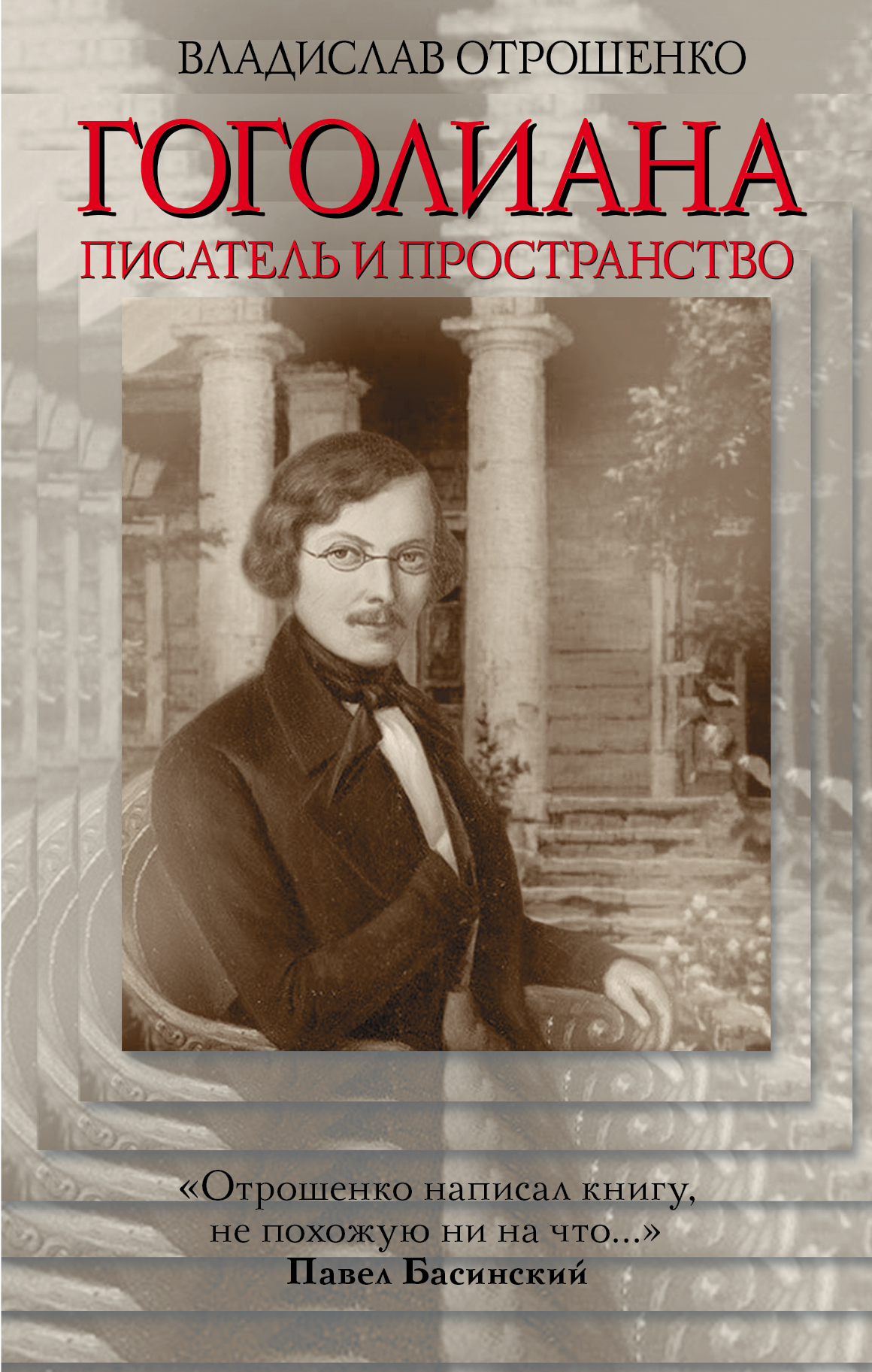 Гоголиана. Писатель и пространство