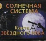 Карта скл.: Звездное небо. Солнечная система