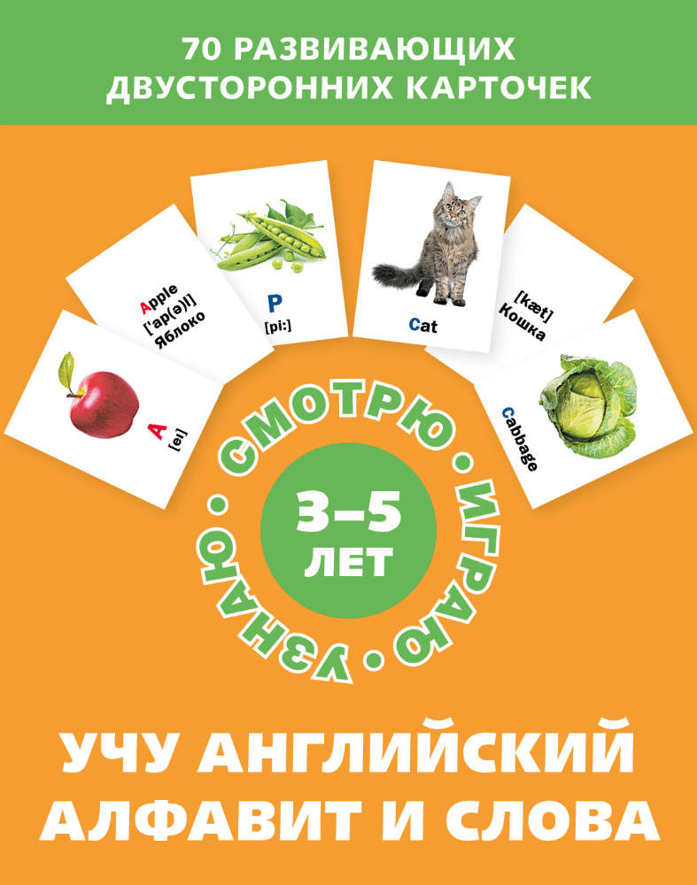 Английский алфавит и слова (Набор карточек)