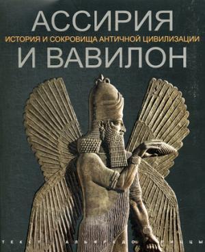 Ассирия и Вавилон. Серия История и сокровища античной цивилизации. Альфредо Риццы