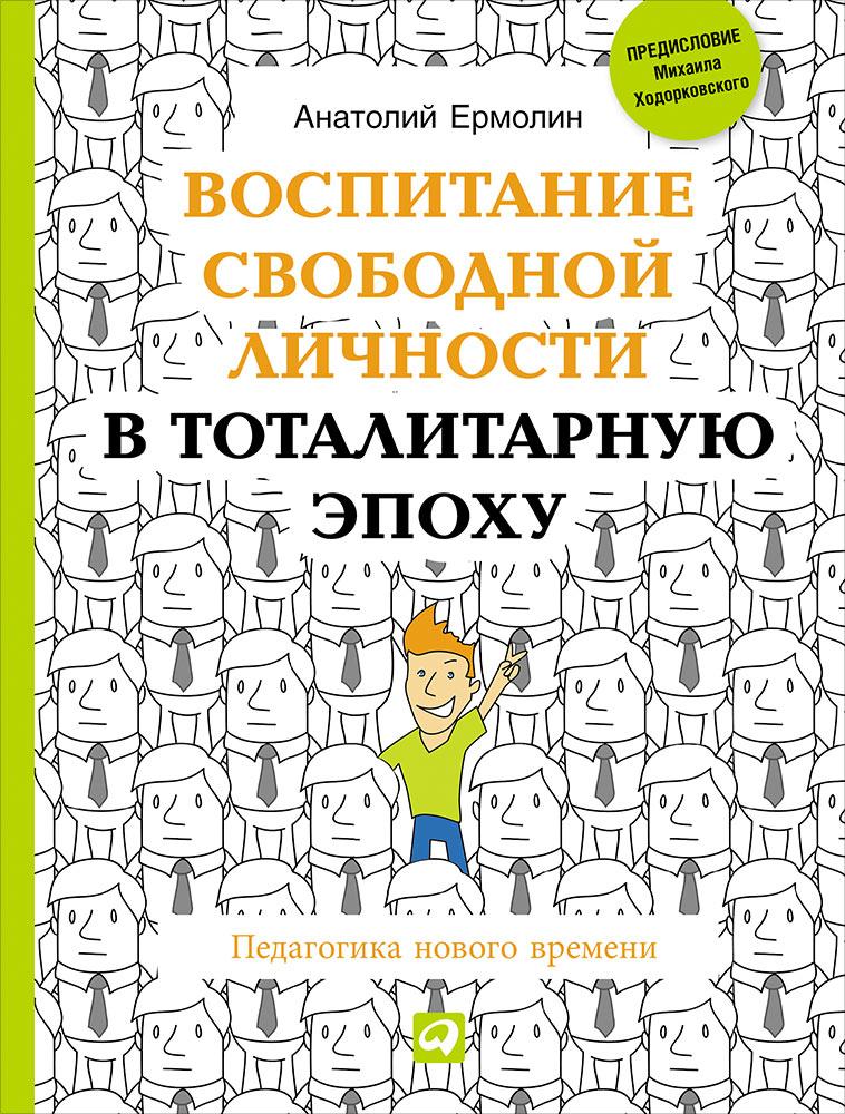 Воспитание свободной личности в тоталитарную эпоху.Педагогика нового времени