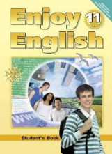Enjoy English 11кл [Учебник]