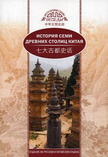 Се Кэкэ. История семи древних столиц Китая.