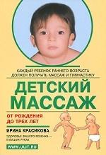 Детский массаж. От рождения до трех лет