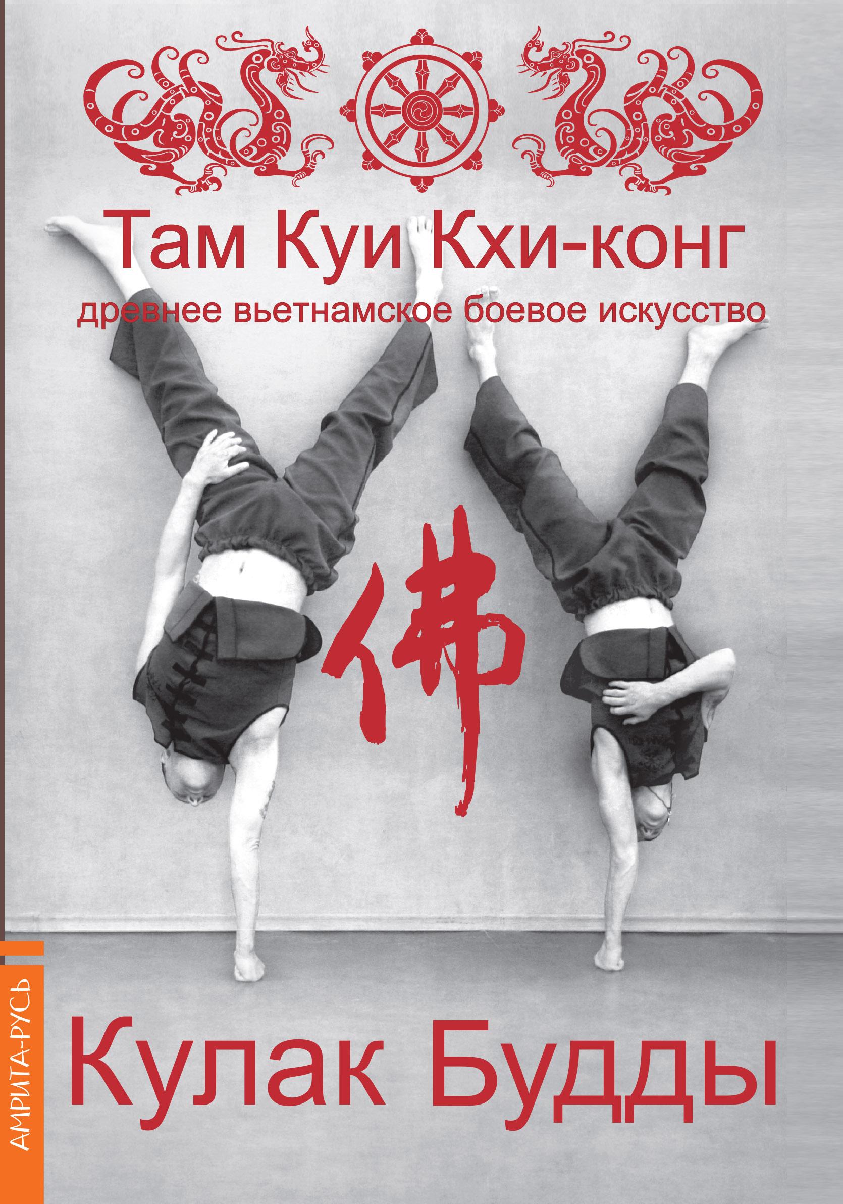 Кулак Будды. 3-е изд. Древнее вьетнамское боевое искусство Там Куи Кхи-конг
