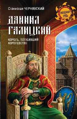 НРУС Даниил Галицкий. Король, погубивший королевство (12+)