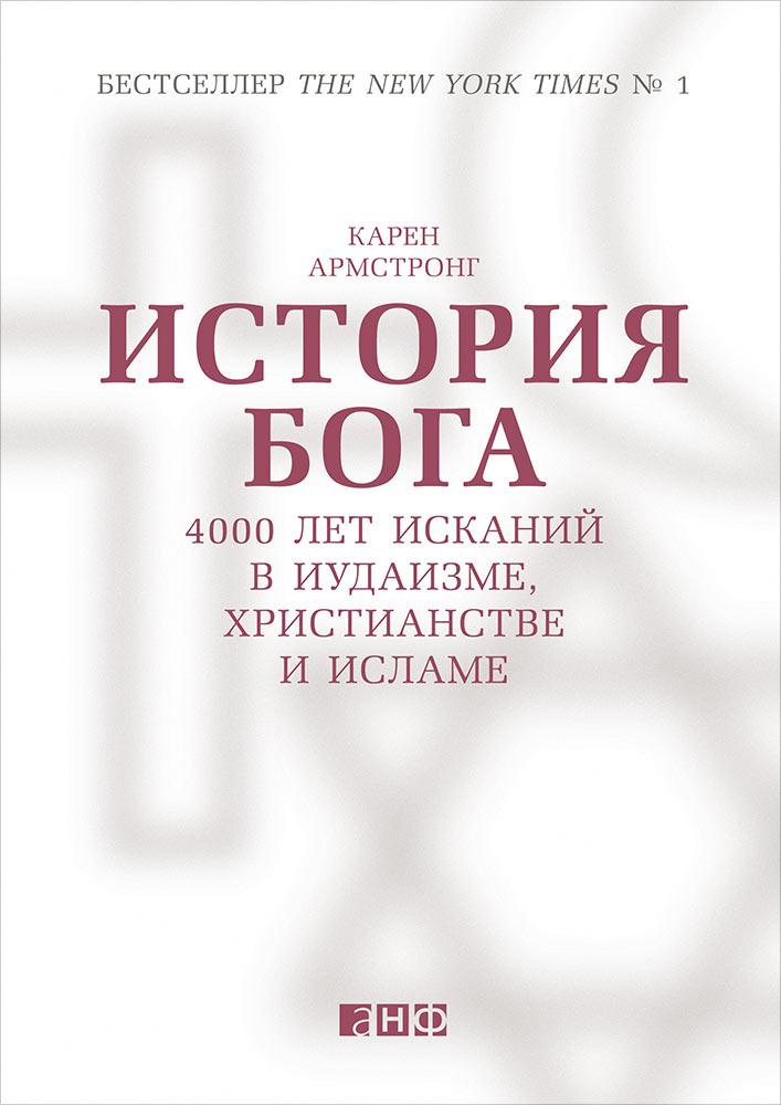 История Бога: 4000 лет исканий в иудаизме, христианстве и исламе. 8-е изд. Армстронг К.