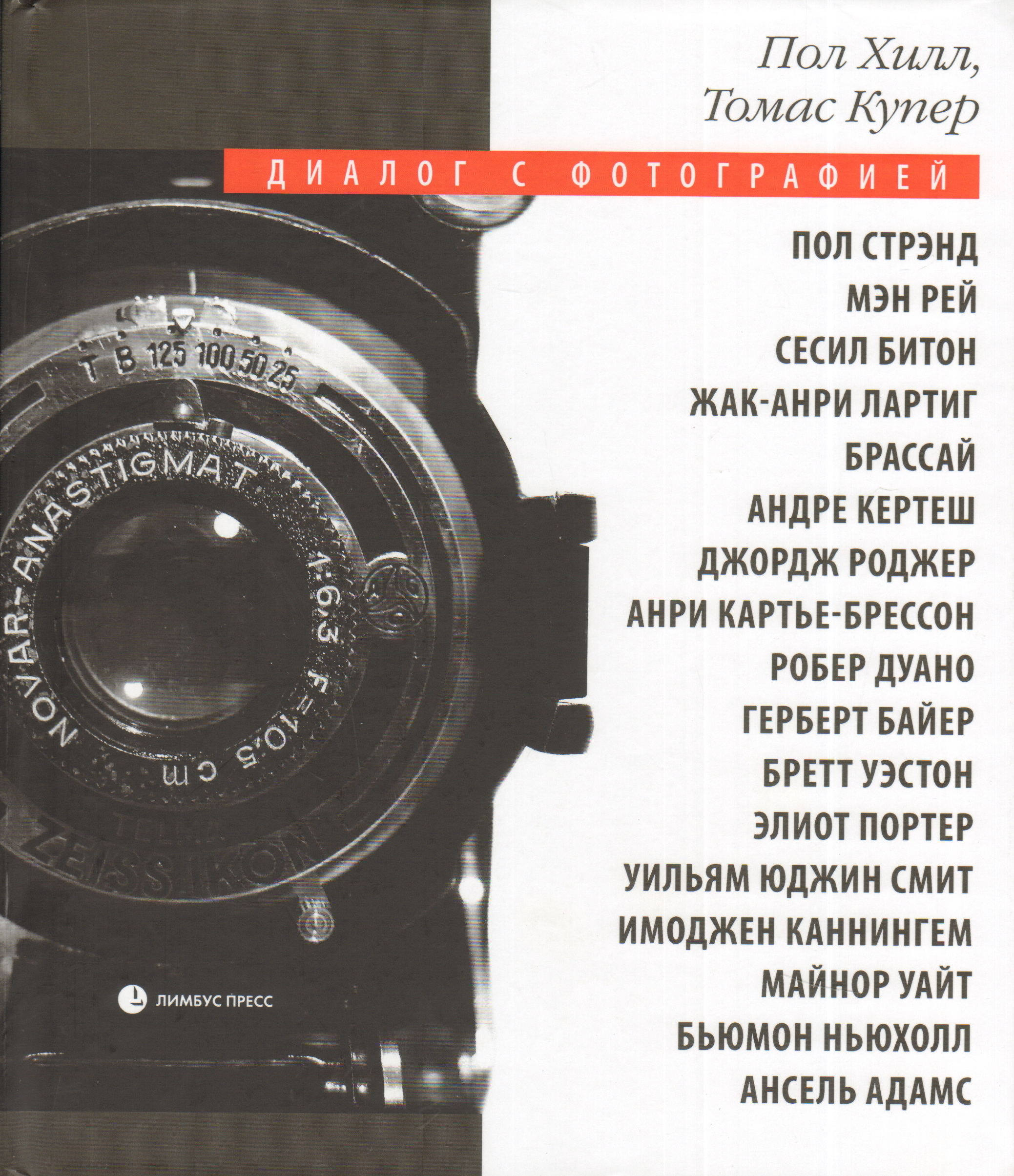 Диалог с фотографией (2 издан.)