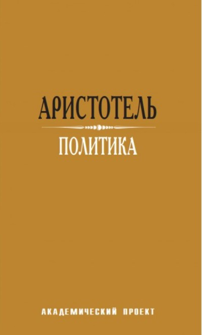 Политика /Аристотель