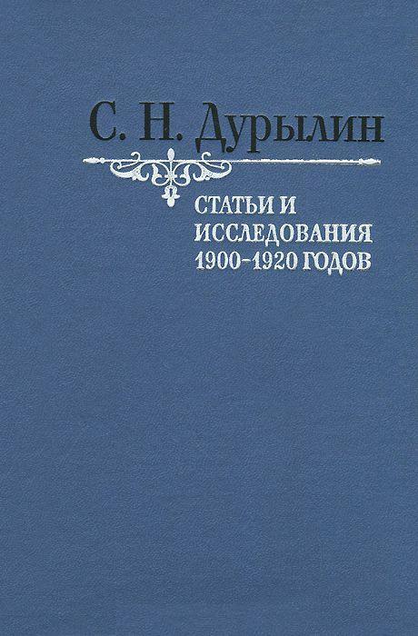 Статьи и исследования 1900-1920 годов Т.2